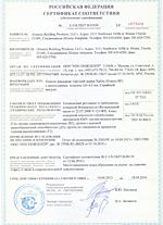 Сертификат соответствия винилового сайдинга Mitten