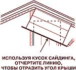Монтаж сайдинга Миттен