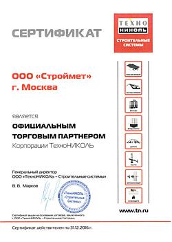 Сертификат официального торгового партнера ТЕХНОНИКОЛЬ