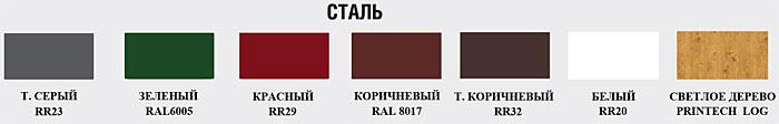 Стандартные цветовые решения