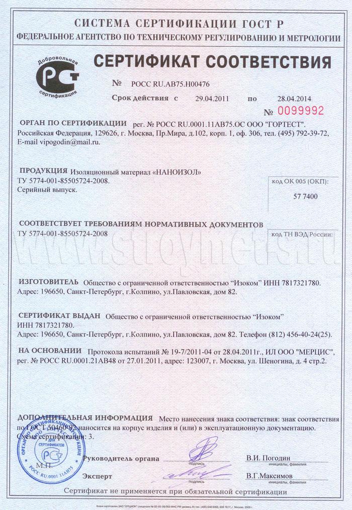 Гидроизоляция ютафол сертификат соответствия наливной пол на основание из дсп в краснодаре цены