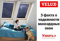 3 факта о надежности окон Velux