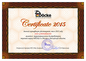 Сертификат дистрибутора ТМ Docke